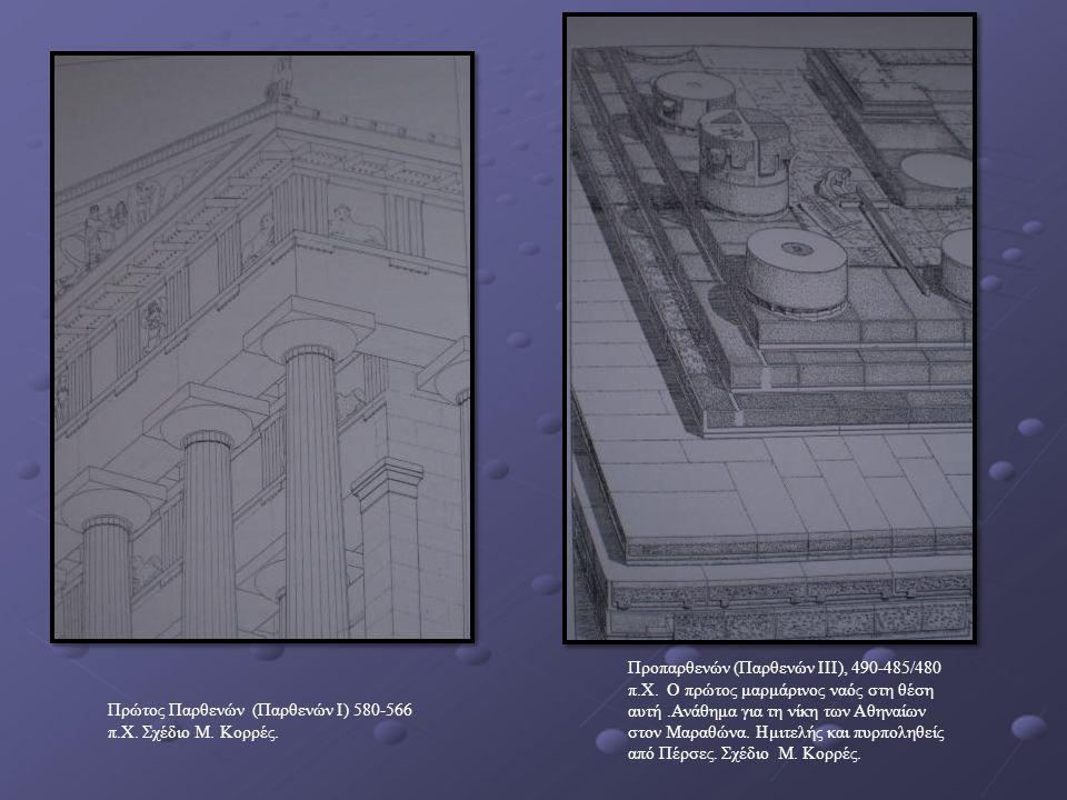 Πρώτος Παρθενών (Παρθενών Ι) 580-566 π.Χ. Σχέδιο Μ. Κορρές. Προπαρθενών (Παρθενών ΙΙΙ), 490-485/480 π.Χ. Ο πρώτος μαρμάρινος ναός στη θέση αυτή.Ανάθημ