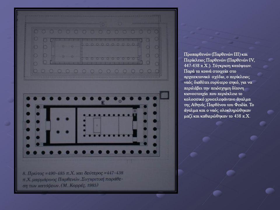 Προπαρθενών (Παρθενών ΙΙΙ) και Περίκλειος Παρθενών (Παρθενών ΙV, 447-438 π.Χ.). Σύγκριση κατόψεων. Παρά τα κοινά στοιχεία στο αρχιτεκτονικό σχέδιο, ο