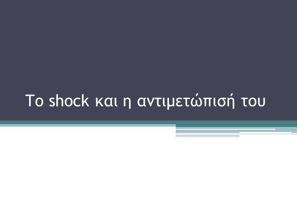 SHOCK ή Κυκλοφορική Καταπληξία Shock είναι η αδυναμία του καρδιαγγειακού συστήματος να ικανοποιήσει τις μεταβολικές ανάγκες των ιστών Οφείλεται σε πολλά αίτια & έχει πολλαπλές κλινικές & αιμοδυναμικές εκδηλώσεις Επειδή πρόκειται για εξελισσόμενο σύνδρομο που οδηγεί σε ταχεία επιδείνωση της κυτταρικής λειτουργίας & θάνατο, απαιτεί άμεση θεραπεία.