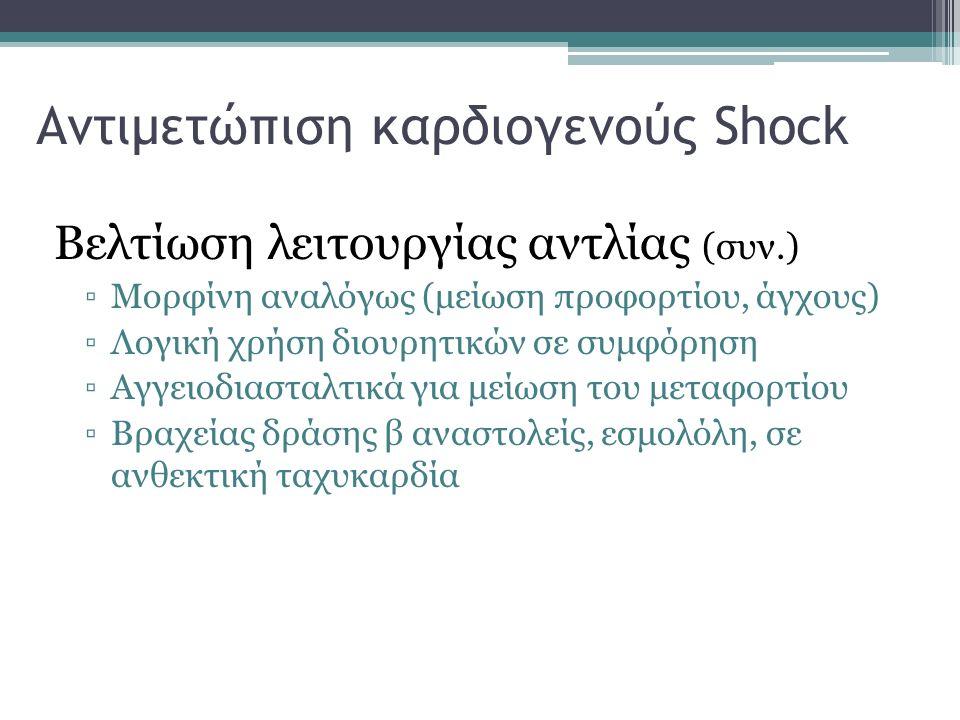 Αντιμετώπιση καρδιογενούς Shock Βελτίωση λειτουργίας αντλίας (συν.) ▫Μορφίνη αναλόγως (μείωση προφορτίου, άγχους) ▫Λογική χρήση διουρητικών σε συμφόρη