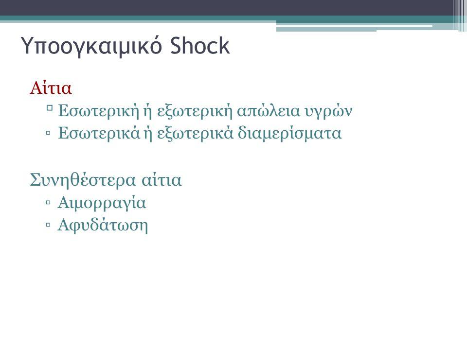 Αντιμετώπιση υποογκαιμικού Shock Στόχος : Αποκατάσταση κυκλοφορούντος όγκου, άρδευσης των ιστών, & διόρθωση της αιτίας ▫Έγκαιρη διαπίστωση – μη βασίζεστε στην ΑΠ .