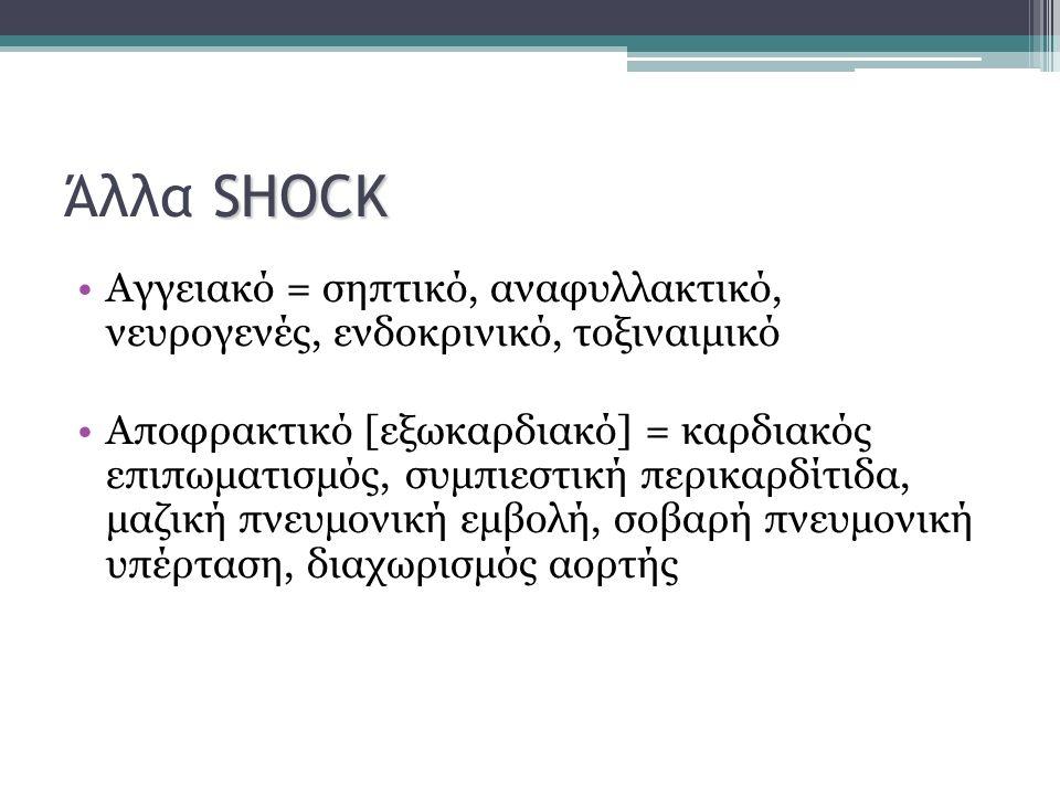 SHOCK Καρδιογενές SHOCK Μυοπαθητικό = ΟΕΜ, διατατική μυοκαρδιοπάθεια, καταστολή μυοκαρδίου Μηχανικό = ανεπάρκεια μιτροειδούς, στένωση αορτής, ανεύρυσμα αριστεράς κοιλίας, ρήξη μεσοκοιλιακού διαφράγματος Αρρυθμιολογικό