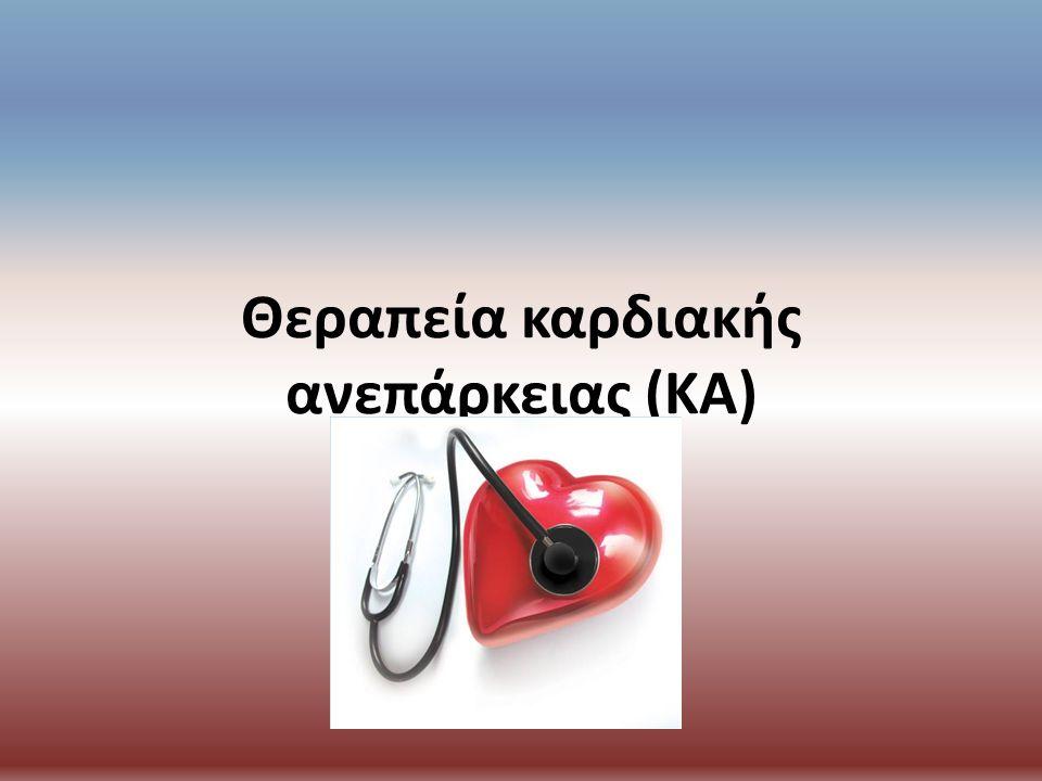 Καρδιακή ανεπάρκεια (ΚΑ) Ορισμός: είναι μια πολύπλοκη διαταραχή κατα την οποία η καρδιά αδυνατεί να αντλήσει επαρκή ποσότητα αίματος προκειμένου να ανταποκριθεί στις ανάγκες του σώματος Συμπτώματα: δύσπνοια, κόπωση, κατακράτηση υγρών Αιτία: μειωμένη ικανότητα της καρδιάς να πληρωθεί επαρκώς ή να εκτοξεύσει το αίμα Υποκείμενες αιτίες: στεφανιαία νόσος, υπέρταση, βαλβιδοπάθειες, διατατική μυοκαρδιοπάθεια και συγγενείς καρδιοπάθειες