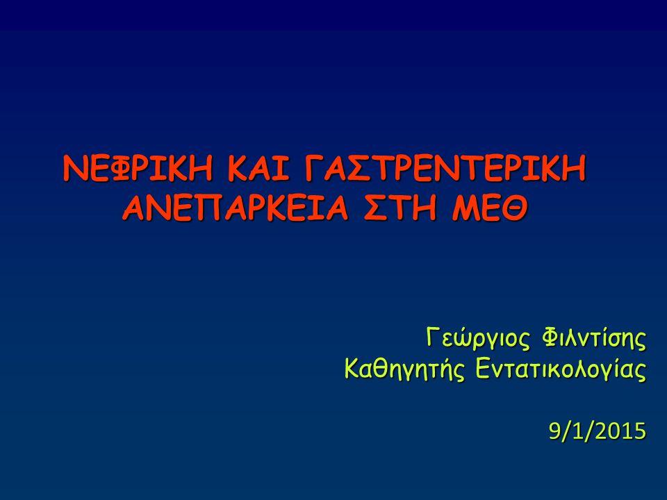 ΝΕΦΡΙΚΗ ΚΑΙ ΓΑΣΤΡΕΝΤΕΡΙΚΗ ΑΝΕΠΑΡΚΕΙΑ ΣΤΗ ΜΕΘ Γεώργιος Φιλντίσης Καθηγητής Εντατικολογίας 9/1/2015