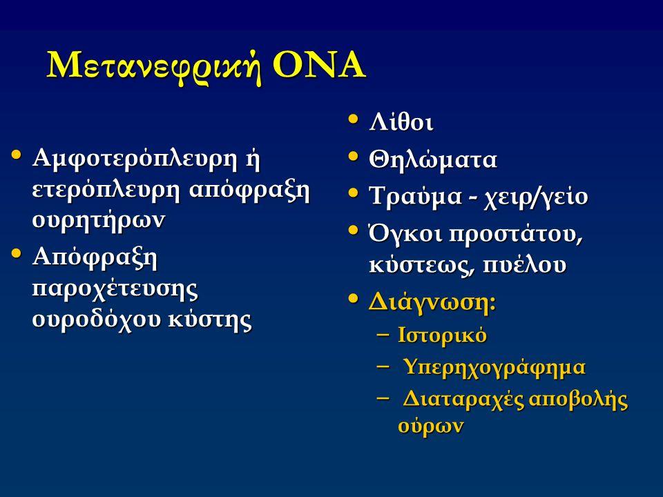 Μετανεφρική ΟΝΑ Αμφοτερόπλευρη ή ετερόπλευρη απόφραξη ουρητήρων Αμφοτερόπλευρη ή ετερόπλευρη απόφραξη ουρητήρων Απόφραξη παροχέτευσης ουροδόχου κύστης