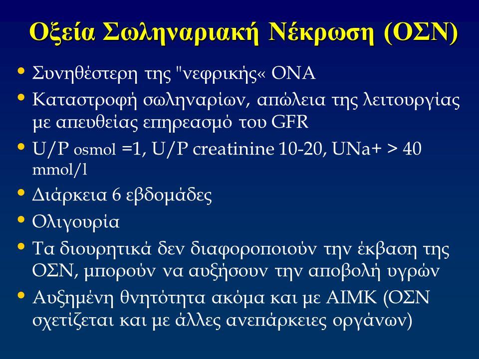 Οξεία Σωληναριακή Νέκρωση (ΟΣΝ) Συνηθέστερη της