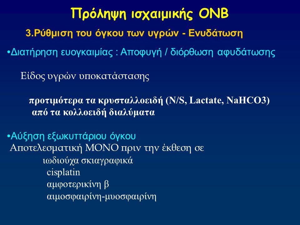 Πρόληψη ισχαιμικής ΟΝΒ 3.Ρύθμιση του όγκου των υγρών - Ενυδάτωση ∙ Διατήρηση ευογκαιμίας : Αποφυγή / διόρθωση αφυδάτωσης Είδος υγρών υποκατάστασης προ
