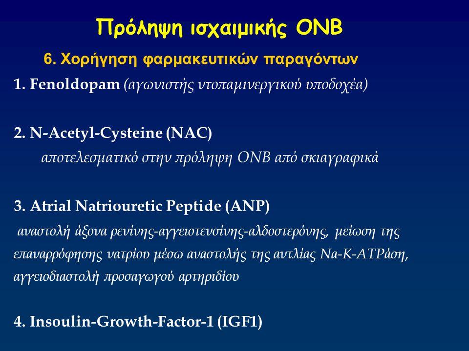 Πρόληψη ισχαιμικής ΟΝΒ 6. Χορήγηση φαρμακευτικών παραγόντων 1. Fenoldopam (αγωνιστής ντοπαμινεργικού υποδοχέα) 2. N-Acetyl-Cysteine (NAC) αποτελεσματι