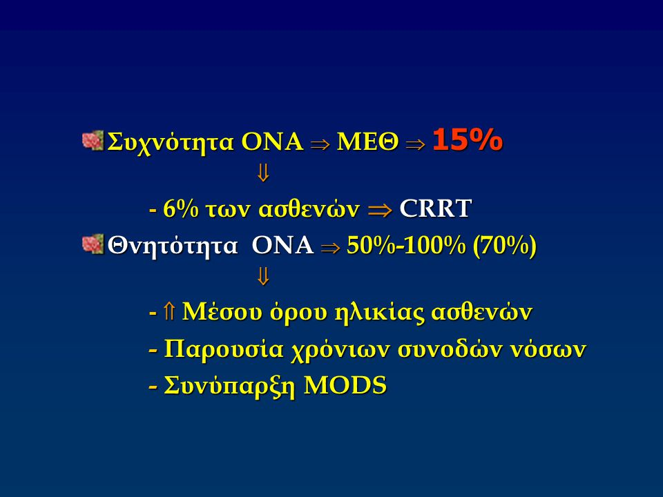 Συχνότητα ΟΝΑ  ΜΕΘ  15%  - 6% των ασθενών  CRRT Θνητότητα ΟΝΑ  50%-100% (70%)   -  Μέσου όρου ηλικίας ασθενών - Παρουσία χρόνιων συνοδών νόσων