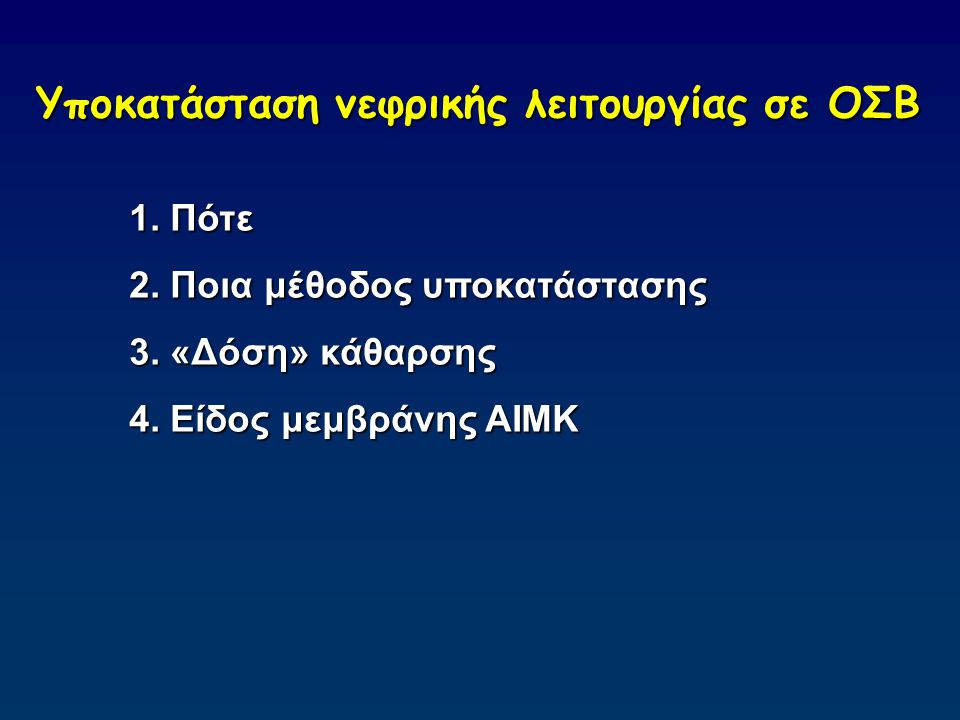 Υποκατάσταση νεφρικής λειτουργίας σε ΟΣΒ 1. Πότε 1. Πότε 2. Ποια μέθοδος υποκατάστασης 2. Ποια μέθοδος υποκατάστασης 3. «Δόση» κάθαρσης 3. «Δόση» κάθα