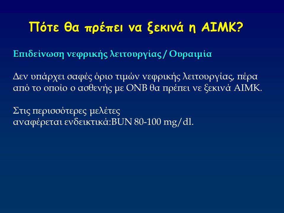 Πότε θα πρέπει να ξεκινά η ΑΙΜΚ? Επιδείνωση νεφρικής λειτουργίας / Ουραιμία Δεν υπάρχει σαφές όριο τιμών νεφρικής λειτουργίας, πέρα από το οποίο ο ασθ