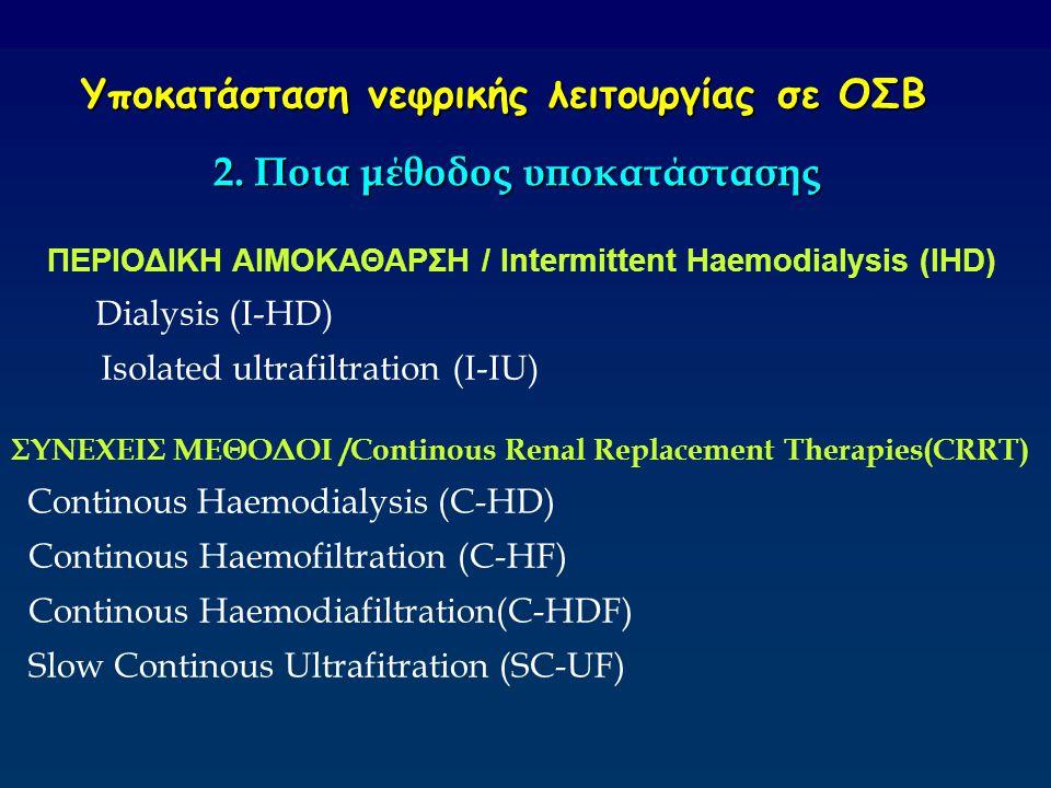 Υποκατάσταση νεφρικής λειτουργίας σε ΟΣΒ 2. Ποια μέθοδος υποκατάστασης ΣΥΝΕΧΕΙΣ ΜΕΘΟΔΟΙ /Continous Renal Replacement Therapies(CRRT) Continous Haemodi