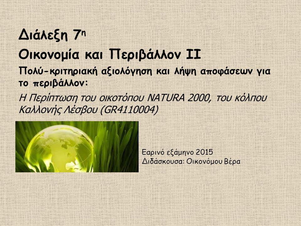 Διάλεξη 7 η Οικονομία και Περιβάλλον ΙΙ Πολύ-κριτηριακή αξιολόγηση και λήψη αποφάσεων για το περιβάλλον: Η Περίπτωση του οικοτόπου NATURA 2000, του κό