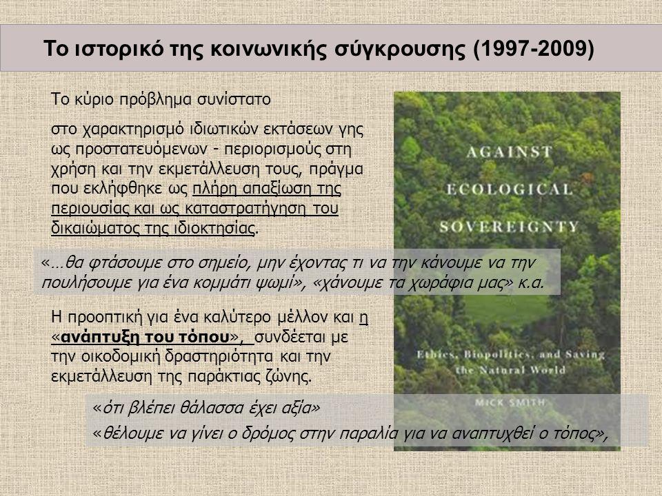 Το κύριο πρόβλημα συνίστατο στο χαρακτηρισμό ιδιωτικών εκτάσεων γης ως προστατευόμενων - περιορισμούς στη χρήση και την εκμετάλλευση τους, πράγμα που