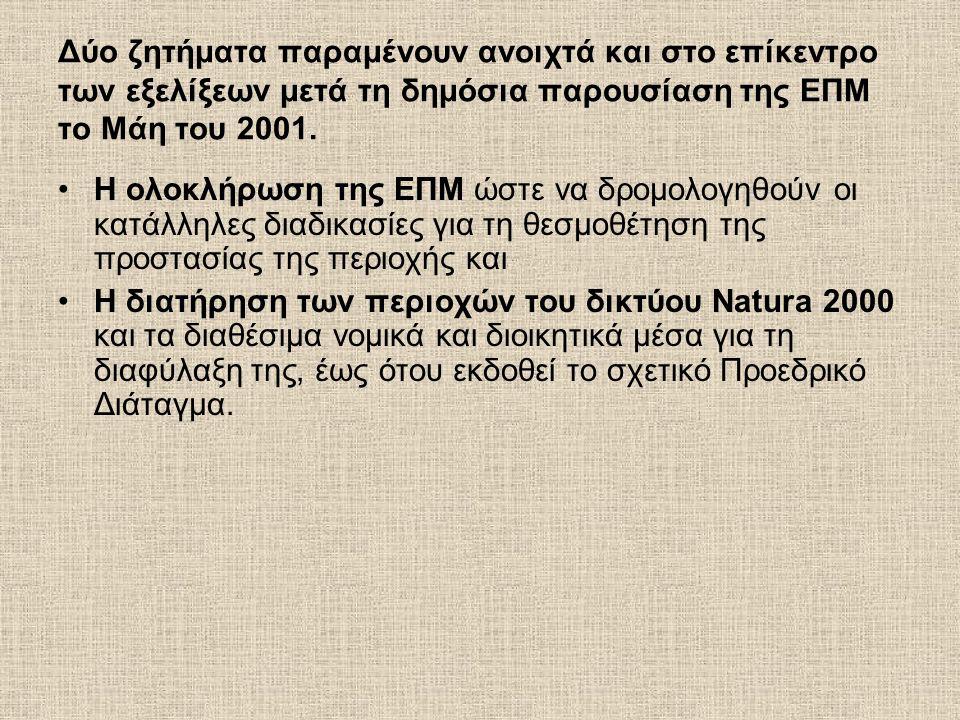 Δύο ζητήματα παραμένουν ανοιχτά και στο επίκεντρο των εξελίξεων μετά τη δημόσια παρουσίαση της ΕΠΜ το Μάη του 2001. Η ολοκλήρωση της ΕΠΜ ώστε να δρομο