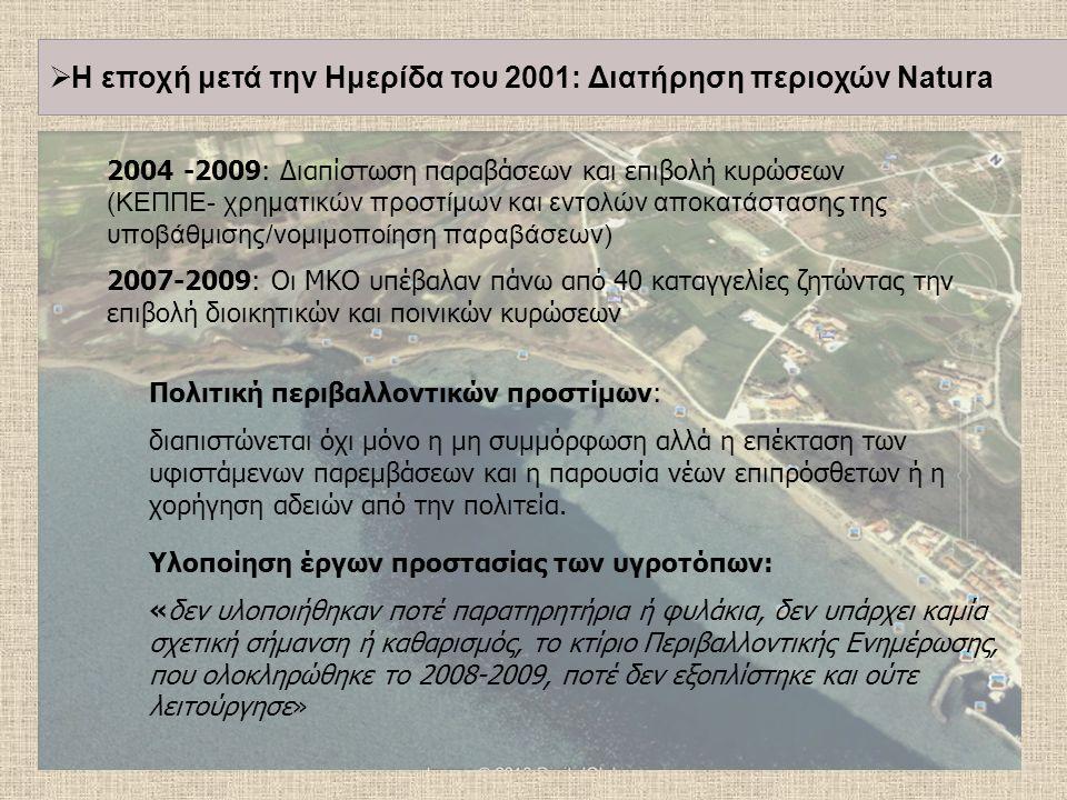 2004 -2009: Διαπίστωση παραβάσεων και επιβολή κυρώσεων (ΚΕΠΠΕ- χρηματικών προστίμων και εντολών αποκατάστασης της υποβάθμισης/νομιμοποίηση παραβάσεων) Πολιτική περιβαλλοντικών προστίμων: διαπιστώνεται όχι μόνο η μη συμμόρφωση αλλά η επέκταση των υφιστάμενων παρεμβάσεων και η παρουσία νέων επιπρόσθετων ή η χορήγηση αδειών από την πολιτεία.