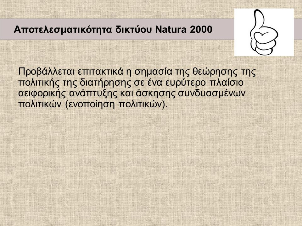 Περιοχές Natura 2000 Λέσβου SCISPA