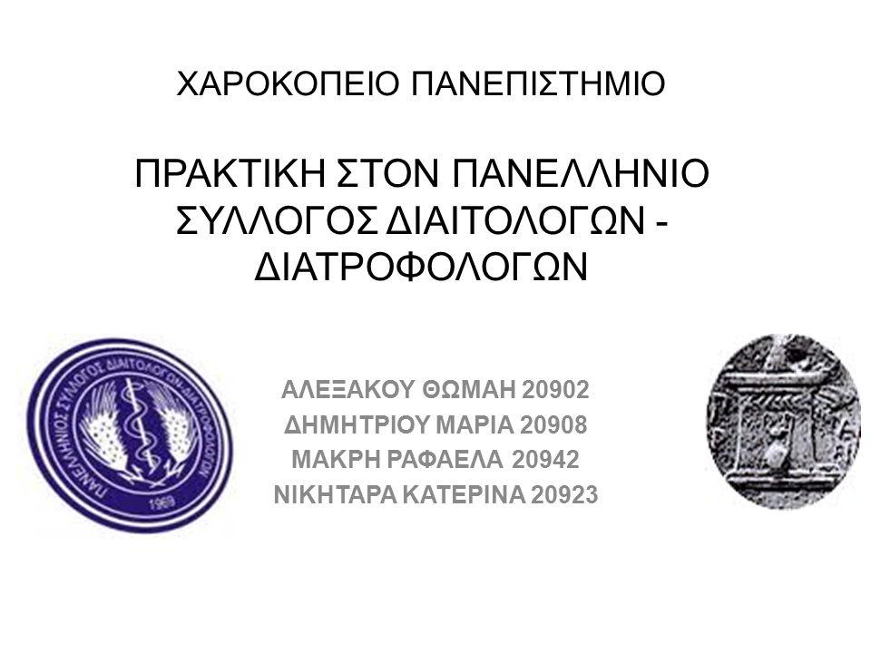 ΧΑΡΟΚΟΠΕΙΟ ΠΑΝΕΠΙΣΤΗΜΙΟ ΠΡΑΚΤΙΚΗ ΣΤΟΝ ΠΑΝΕΛΛΗΝΙΟ ΣΥΛΛΟΓΟΣ ΔΙΑΙΤΟΛΟΓΩΝ - ΔΙΑΤΡΟΦΟΛΟΓΩΝ ΑΛΕΞΑΚΟΥ ΘΩΜΑΗ 20902 ΔΗΜΗΤΡΙΟΥ ΜΑΡΙΑ 20908 ΜΑΚΡΗ ΡΑΦΑΕΛΑ 20942 Ν