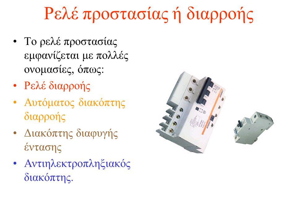 Ρελέ προστασίας ή διαρροής Το ρελέ προστασίας εμφανίζεται με πολλές ονομασίες, όπως: Ρελέ διαρροής Αυτόματος διακόπτης διαρροής Διακόπτης διαφυγής έντ