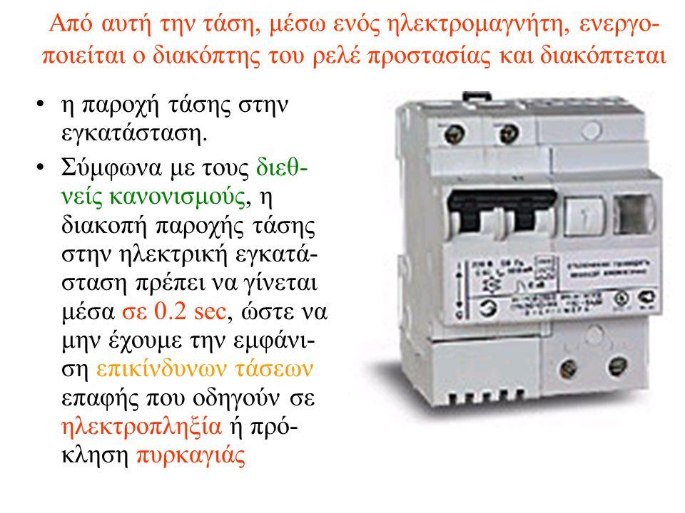 Από αυτή την τάση, μέσω ενός ηλεκτρομαγνήτη, ενεργο- ποιείται ο διακόπτης του ρελέ προστασίας και διακόπτεται η παροχή τάσης στην εγκατάσταση. Σύμφωνα