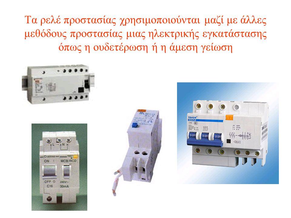 Τα ρελέ προστασίας χρησιμοποιούνται μαζί με άλλες μεθόδους προστασίας μιας ηλεκτρικής εγκατάστασης όπως η ουδετέρωση ή η άμεση γείωση