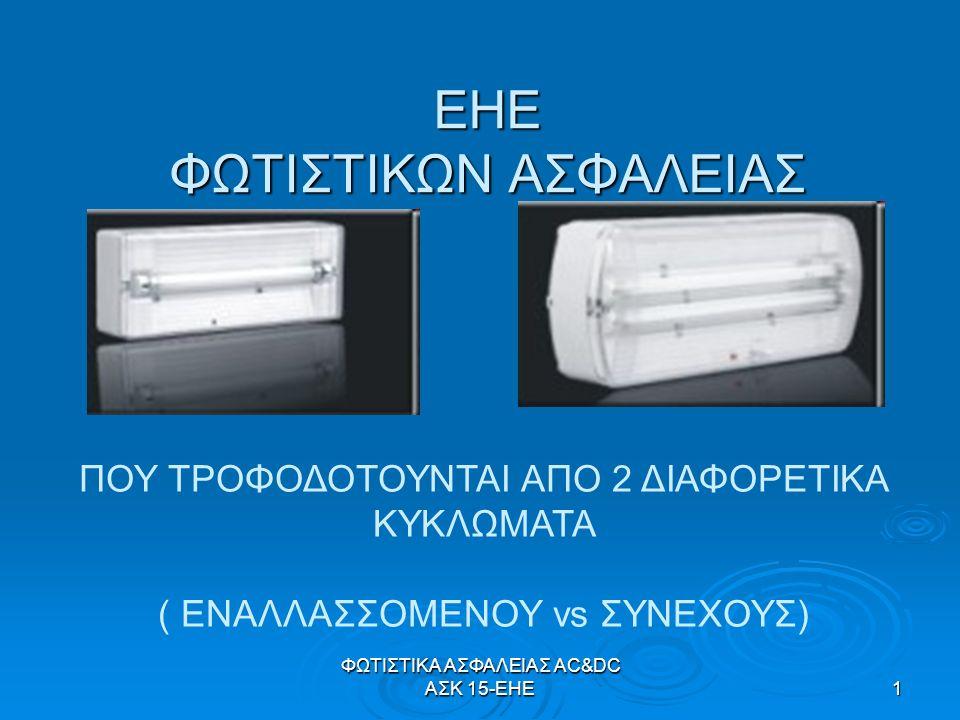 ΦΩΤΙΣΤΙΚΑ ΑΣΦΑΛΕΙΑΣ AC&DC ΑΣΚ 15-ΕΗΕ12