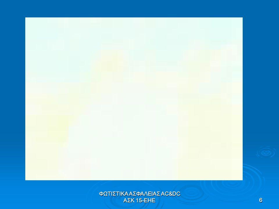 ΦΩΤΙΣΤΙΚΑ ΑΣΦΑΛΕΙΑΣ AC&DC ΑΣΚ 15-ΕΗΕ17 ΦΥΛΛΟ ΕΦΑΡΜΟΓΗΣ Να εξηγήσετε τι σημαίνουν τα παρακάτω σύμβολα Α1~Α2 Ν.Ο.