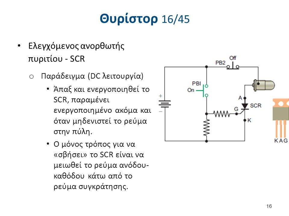 Θυρίστορ 16/45 Eλεγχόμενος ανορθωτής πυριτίου - SCR o Παράδειγμα (DC λειτουργία) Άπαξ και ενεργοποιηθεί το SCR, παραμένει ενεργοποιημένο ακόμα και ότα