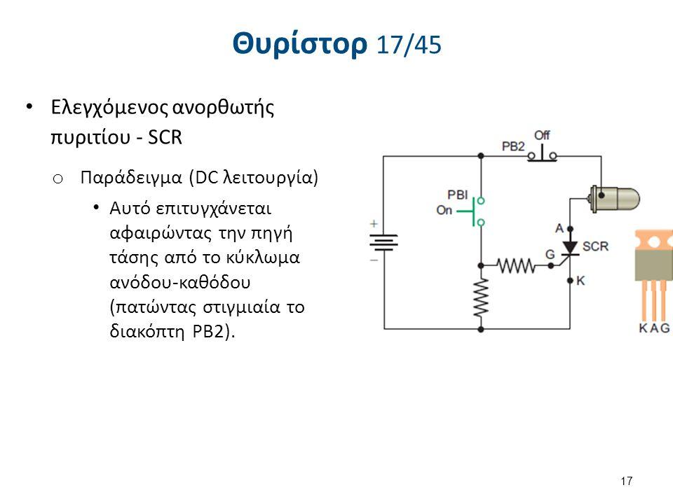 Θυρίστορ 17/45 Eλεγχόμενος ανορθωτής πυριτίου - SCR o Παράδειγμα (DC λειτουργία) Αυτό επιτυγχάνεται αφαιρώντας την πηγή τάσης από το κύκλωμα ανόδου-κα