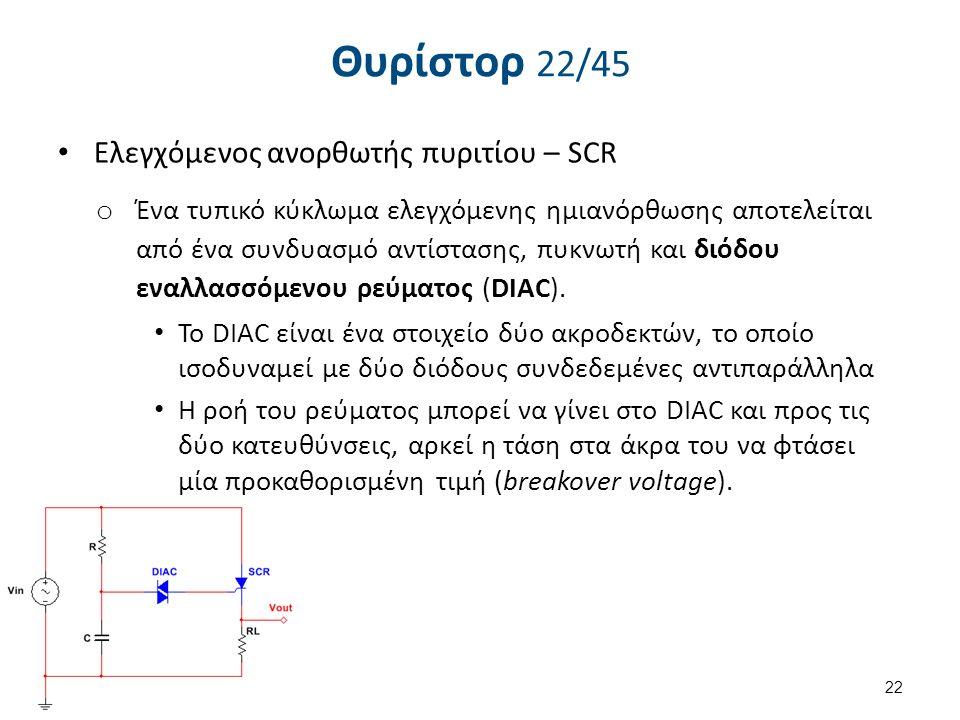 Θυρίστορ 22/45 Eλεγχόμενος ανορθωτής πυριτίου – SCR o Ένα τυπικό κύκλωμα ελεγχόμενης ημιανόρθωσης αποτελείται από ένα συνδυασμό αντίστασης, πυκνωτή κα