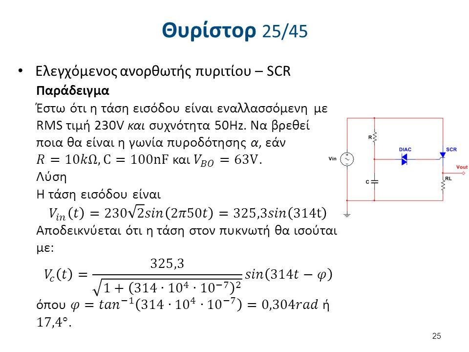 Θυρίστορ 25/45 Eλεγχόμενος ανορθωτής πυριτίου – SCR 25
