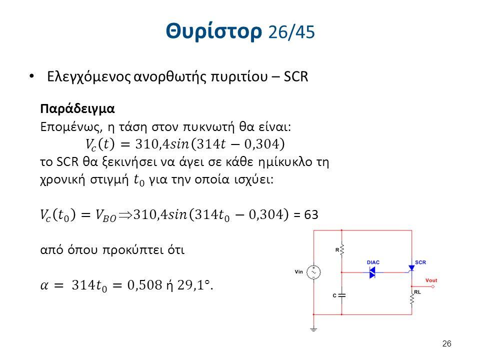 Θυρίστορ 26/45 Eλεγχόμενος ανορθωτής πυριτίου – SCR 26