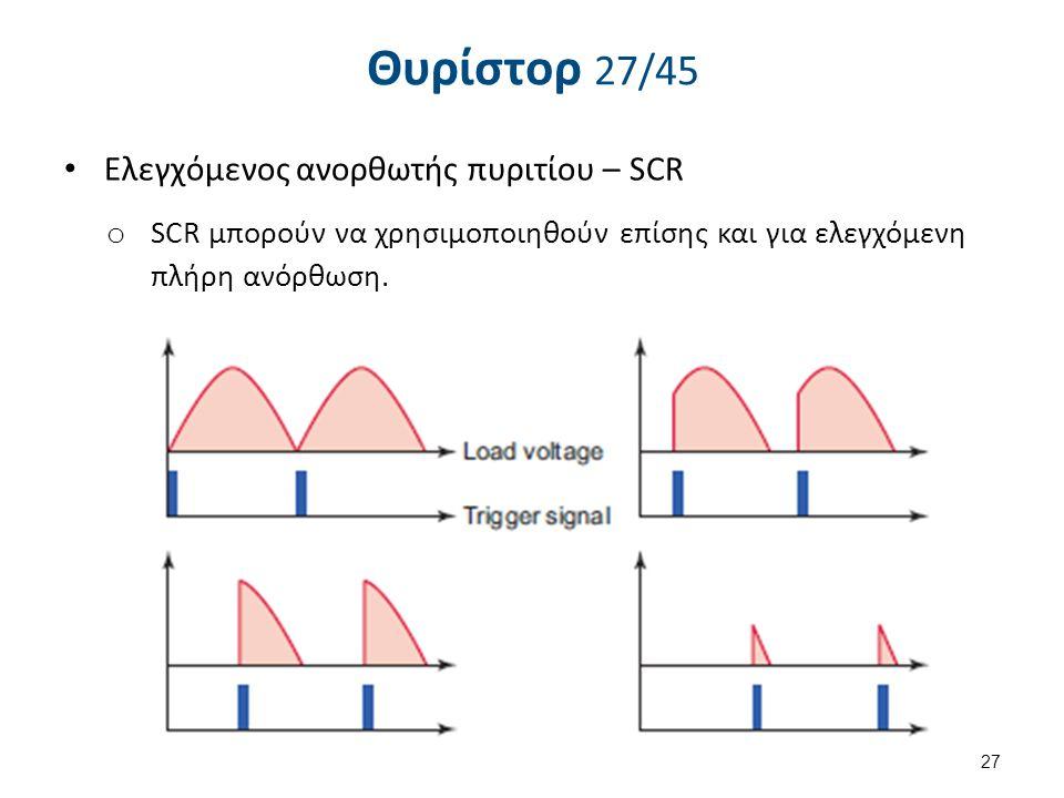 Θυρίστορ 27/45 Eλεγχόμενος ανορθωτής πυριτίου – SCR o SCR μπορούν να χρησιμοποιηθούν επίσης και για ελεγχόμενη πλήρη ανόρθωση. 27