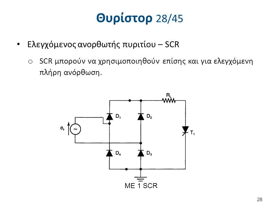 Θυρίστορ 28/45 Eλεγχόμενος ανορθωτής πυριτίου – SCR o SCR μπορούν να χρησιμοποιηθούν επίσης και για ελεγχόμενη πλήρη ανόρθωση. ΜΕ 1 SCR 28