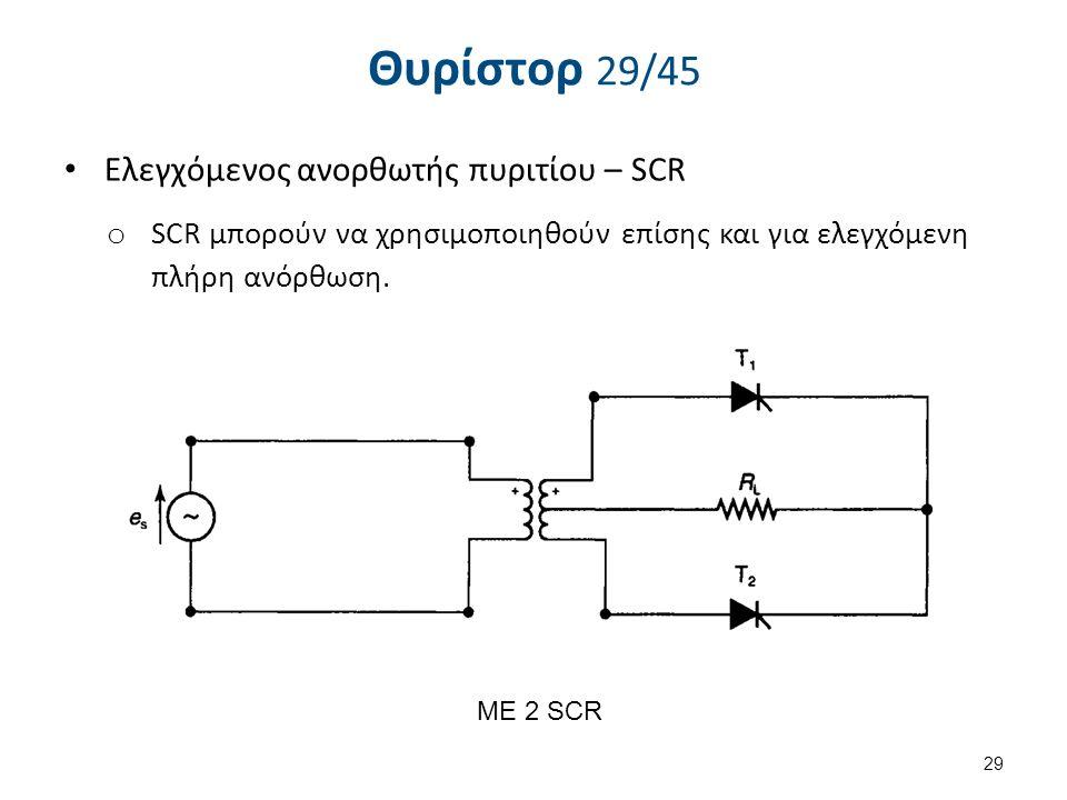 Θυρίστορ 29/45 Eλεγχόμενος ανορθωτής πυριτίου – SCR o SCR μπορούν να χρησιμοποιηθούν επίσης και για ελεγχόμενη πλήρη ανόρθωση. ΜΕ 2 SCR 29