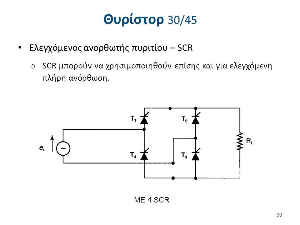 Θυρίστορ 30/45 Eλεγχόμενος ανορθωτής πυριτίου – SCR o SCR μπορούν να χρησιμοποιηθούν επίσης και για ελεγχόμενη πλήρη ανόρθωση. ΜΕ 4 SCR 30