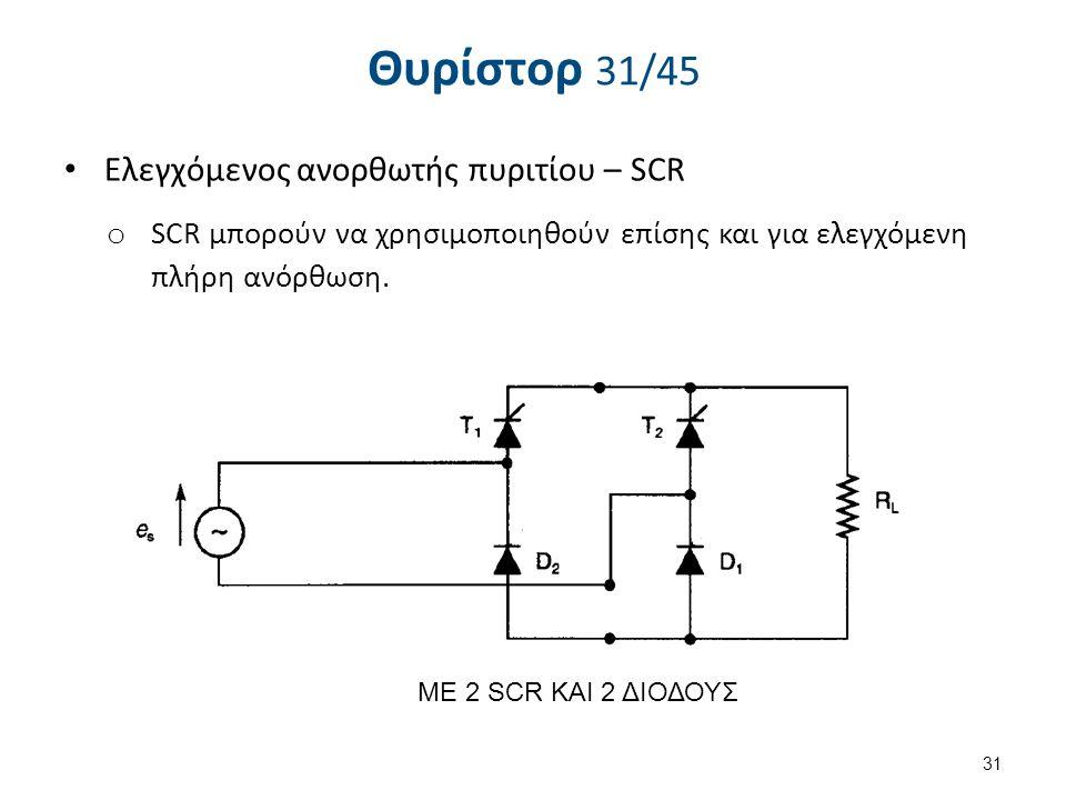 Θυρίστορ 31/45 Eλεγχόμενος ανορθωτής πυριτίου – SCR o SCR μπορούν να χρησιμοποιηθούν επίσης και για ελεγχόμενη πλήρη ανόρθωση. ΜΕ 2 SCR KAI 2 ΔΙΟΔΟΥΣ