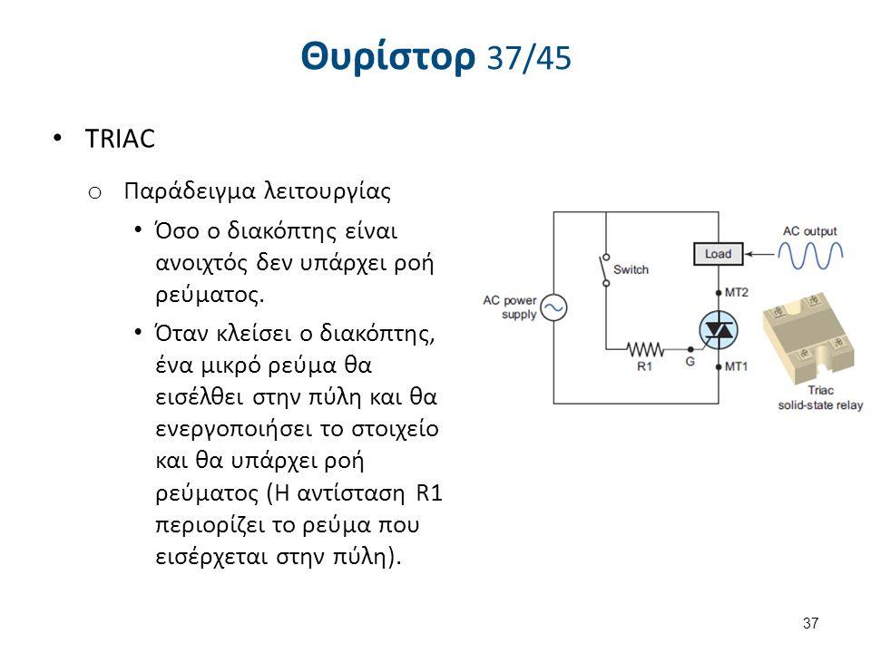 Θυρίστορ 37/45 TRIAC o Παράδειγμα λειτουργίας Όσο ο διακόπτης είναι ανοιχτός δεν υπάρχει ροή ρεύματος. Όταν κλείσει ο διακόπτης, ένα μικρό ρεύμα θα ει
