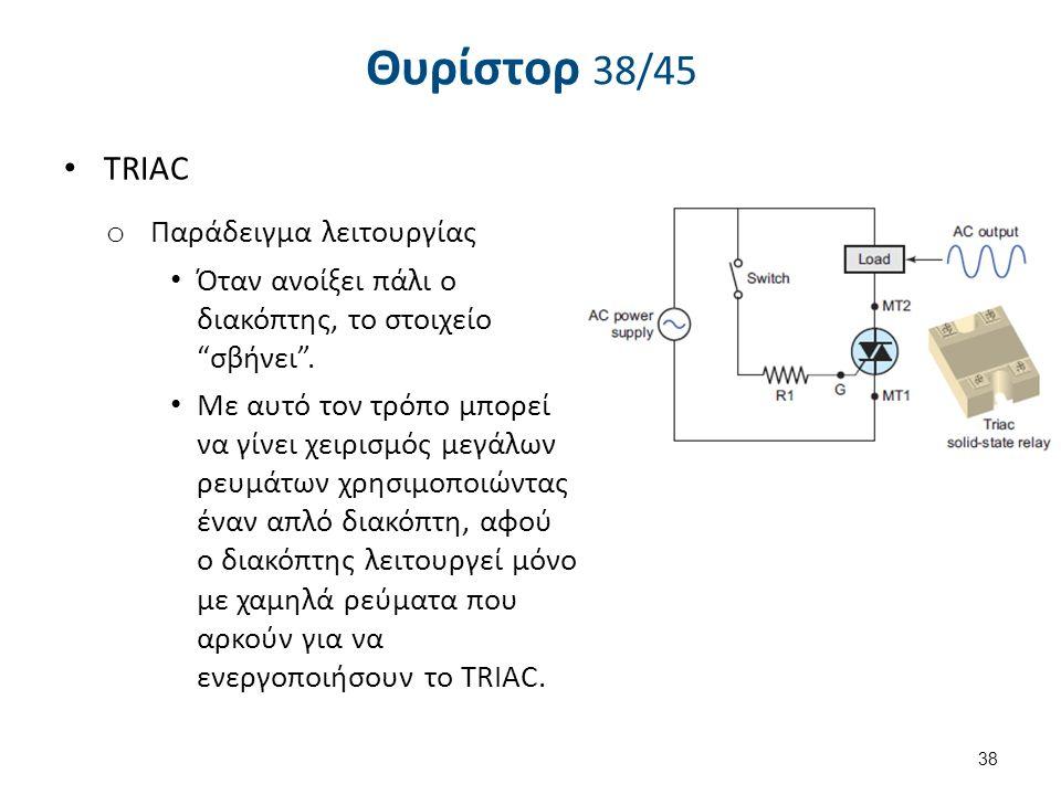 """Θυρίστορ 38/45 TRIAC o Παράδειγμα λειτουργίας Όταν ανοίξει πάλι ο διακόπτης, το στοιχείο """"σβήνει"""". Με αυτό τον τρόπο μπορεί να γίνει χειρισμός μεγάλων"""