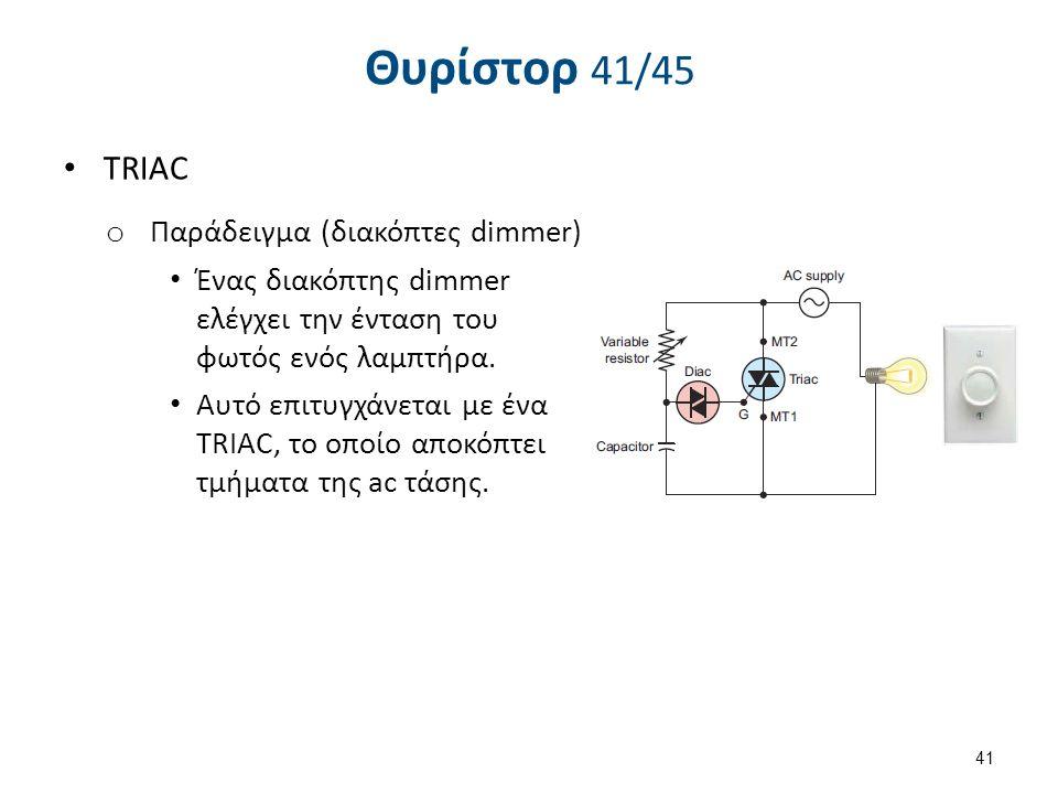 Θυρίστορ 41/45 TRIAC o Παράδειγμα (διακόπτες dimmer) Ένας διακόπτης dimmer ελέγχει την ένταση του φωτός ενός λαμπτήρα. Αυτό επιτυγχάνεται με ένα TRIAC