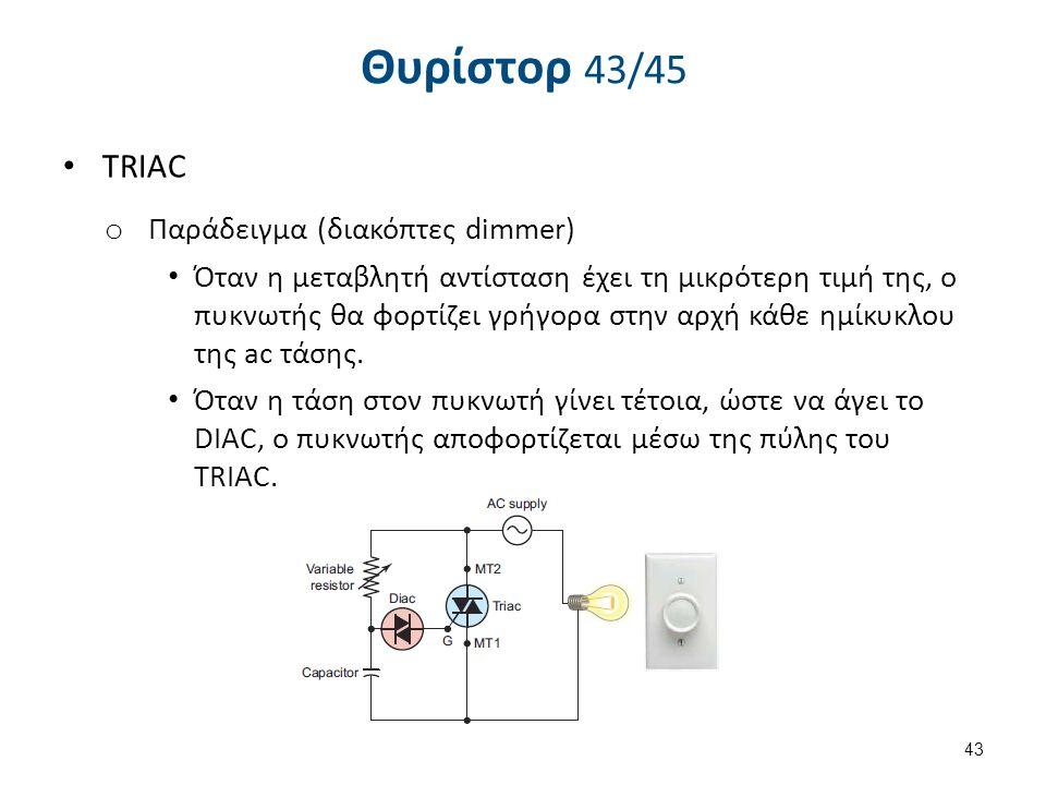 Θυρίστορ 43/45 TRIAC o Παράδειγμα (διακόπτες dimmer) Όταν η μεταβλητή αντίσταση έχει τη μικρότερη τιμή της, ο πυκνωτής θα φορτίζει γρήγορα στην αρχή κ