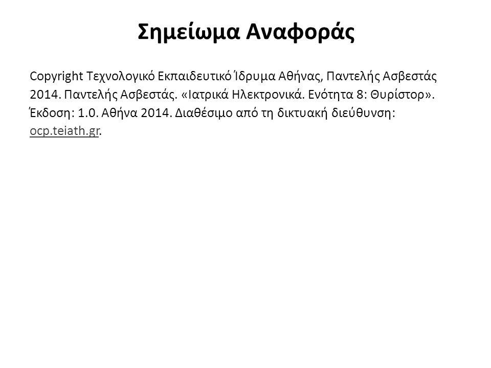 Σημείωμα Αναφοράς Copyright Τεχνολογικό Εκπαιδευτικό Ίδρυμα Αθήνας, Παντελής Ασβεστάς 2014. Παντελής Ασβεστάς. «Ιατρικά Ηλεκτρονικά. Ενότητα 8: Θυρίστ