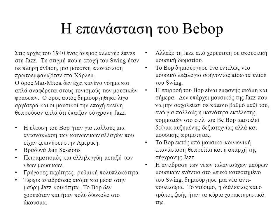 Η επανάσταση του Bebop Στις αρχές του 1940 ένας άνεμος αλλαγής έπνεε στη Jazz.