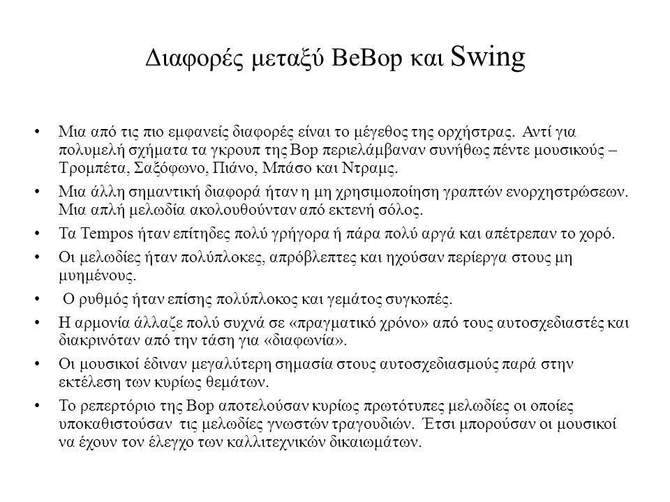 Διαφορές μεταξύ BeBop και Swing Μια από τις πιο εμφανείς διαφορές είναι το μέγεθος της ορχήστρας.