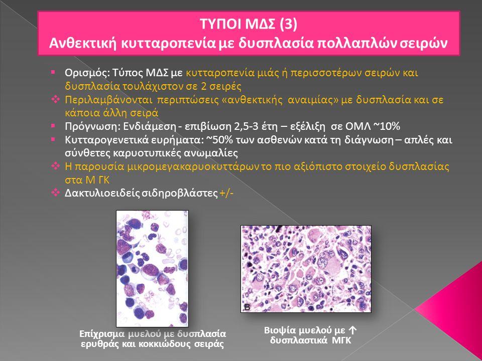 ΤΥΠΟΙ ΜΔΣ (3) Ανθεκτική κυτταροπενία με δυσπλασία πολλαπλών σειρών  Ορισμός: Τύπος ΜΔΣ με κυτταροπενία μιάς ή περισσοτέρων σειρών και δυσπλασία τουλά