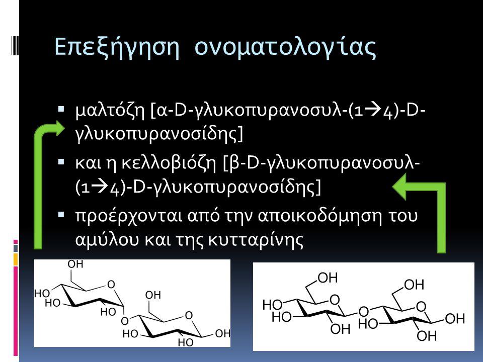 Η σακχαρόζη  = [α-D-γλυκοπυρανοσυλ-(1  2)-β-D- φρουκτοφουρανοσίδης] είναι ένας μη αναγωγικός δισακχαρίτης.