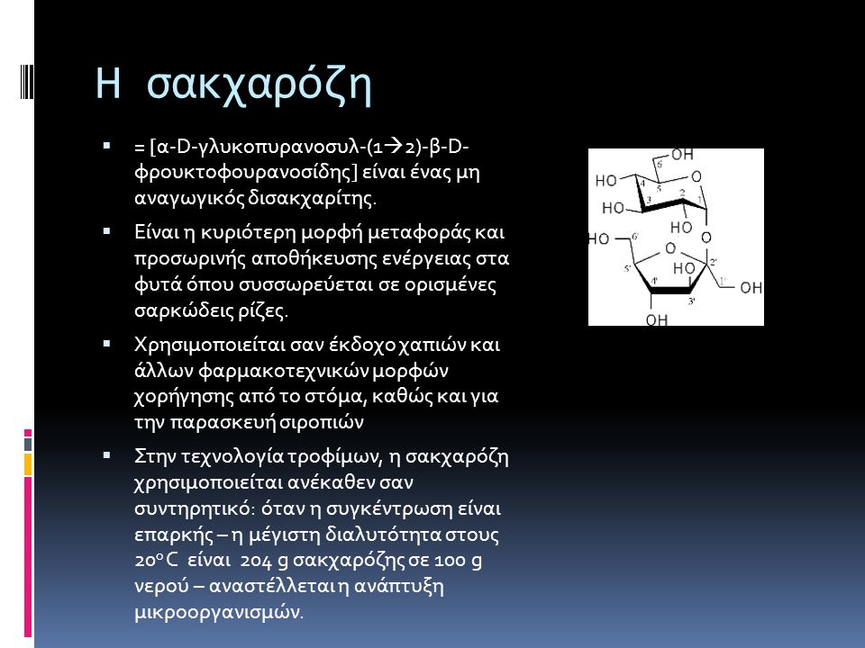 Η σακχαρόζη  = [α-D-γλυκοπυρανοσυλ-(1  2)-β-D- φρουκτοφουρανοσίδης] είναι ένας μη αναγωγικός δισακχαρίτης.  Είναι η κυριότερη μορφή μεταφοράς και π