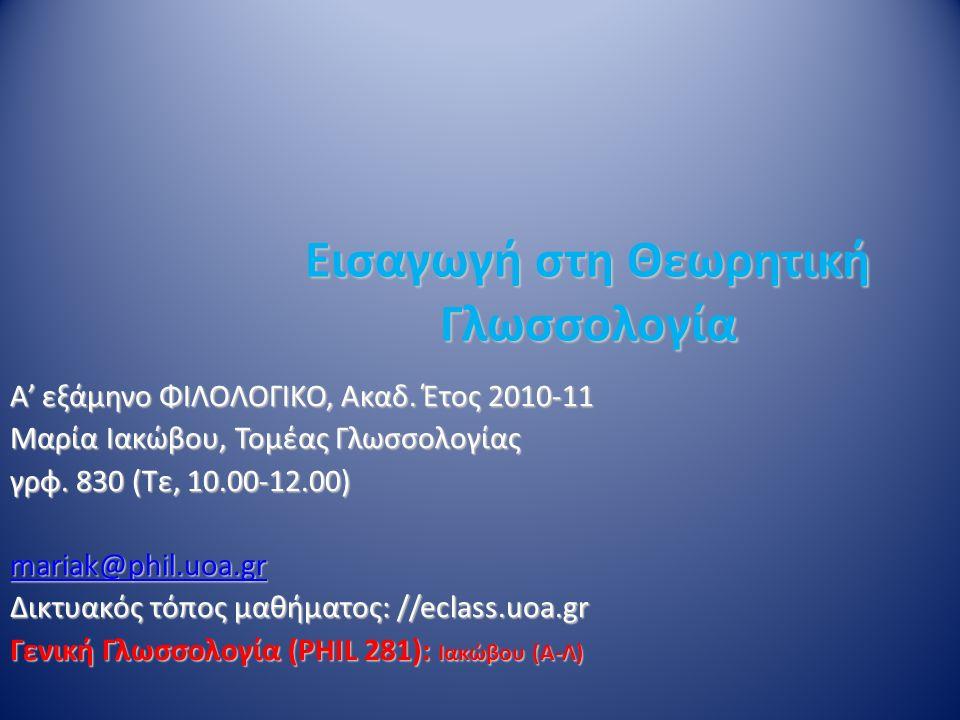 Εισαγωγή στη Θεωρητική Γλωσσολογία A' εξάμηνο ΦΙΛΟΛΟΓΙΚΟ, Ακαδ.