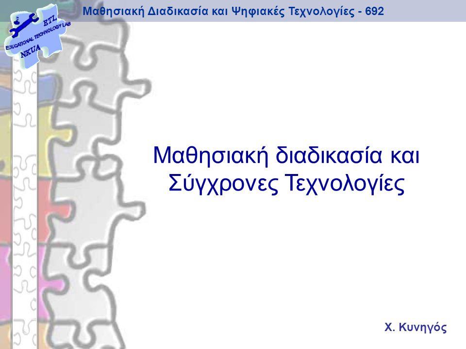 Μαθησιακή Διαδικασία και Ψηφιακές Τεχνολογίες - 692 Μαθησιακή διαδικασία και Σύγχρονες Τεχνολογίες Χ. Κυνηγός