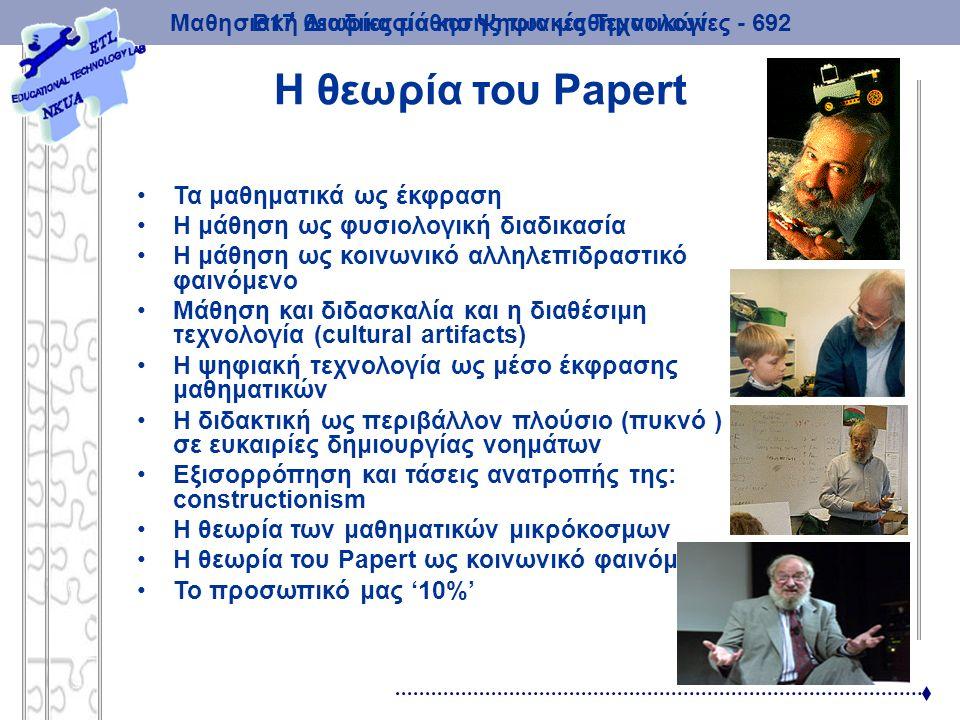 Μαθησιακή Διαδικασία και Ψηφιακές Τεχνολογίες - 692Β17 θεωρίες μάθησης των μαθηματικών Η θεωρία του Papert Τα μαθηματικά ως έκφραση Η μάθηση ως φυσιολ